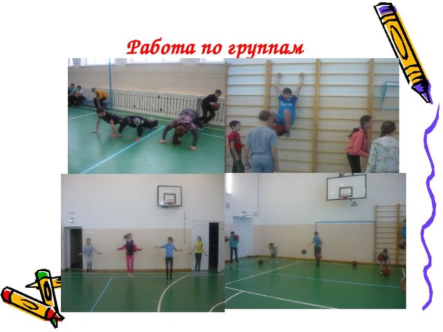 Работа по группам