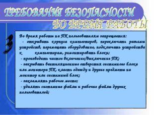 Во время работы на ПК пользователям запрещается: - открывать корпуса компь