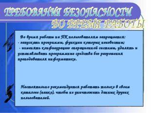 Во время работы на ПК пользователям запрещается: - запускать программы, фу