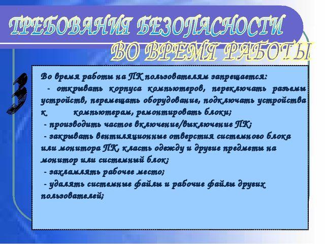 Во время работы на ПК пользователям запрещается: - открывать корпуса компь...