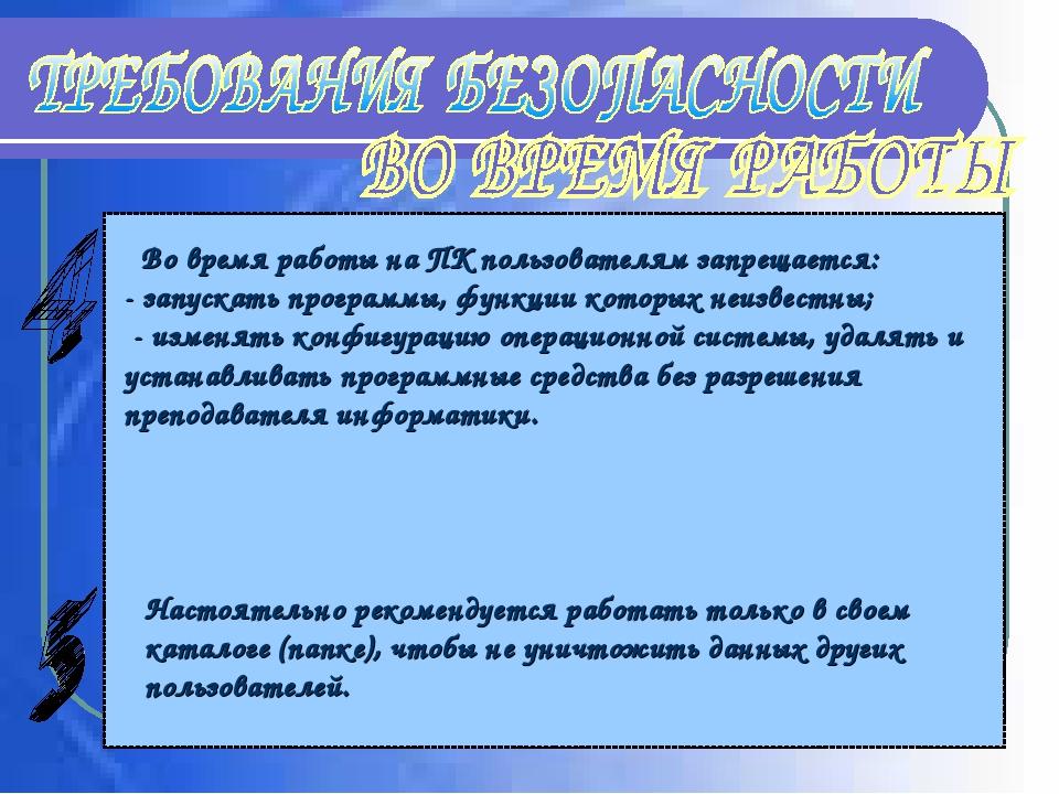 Во время работы на ПК пользователям запрещается: - запускать программы, фу...