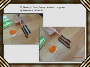 5. Нанеси две одинаковые по ширине оранжевые полоски