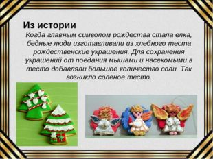 Из истории Когда главным символом рождества стала елка, бедные люди изготавли