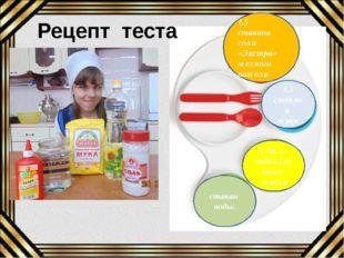 Рецепт теста 1.5 стакана соли «Экстра» мелкого помола 1.5 стакана муки 1 ст.л