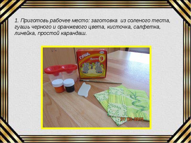 1. Приготовь рабочее место: заготовка из соленого теста, гуашь черного и оран...