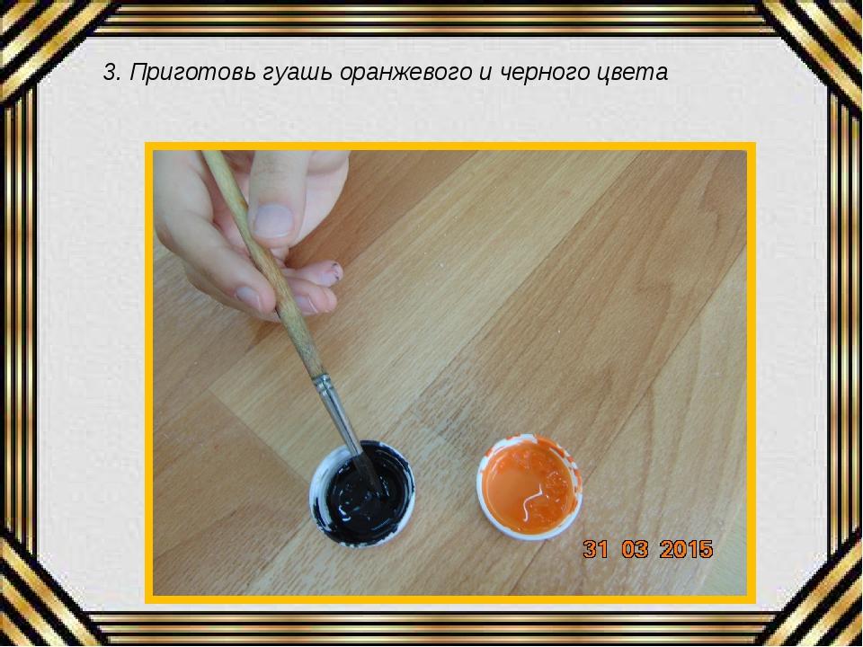 3. Приготовь гуашь оранжевого и черного цвета