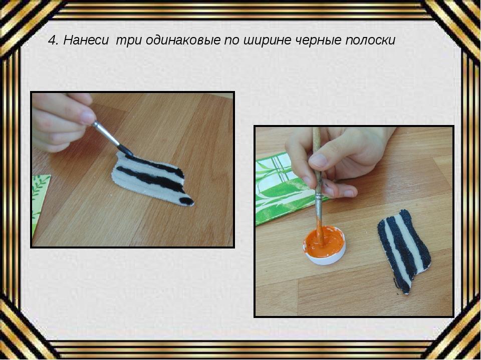 4. Нанеси три одинаковые по ширине черные полоски
