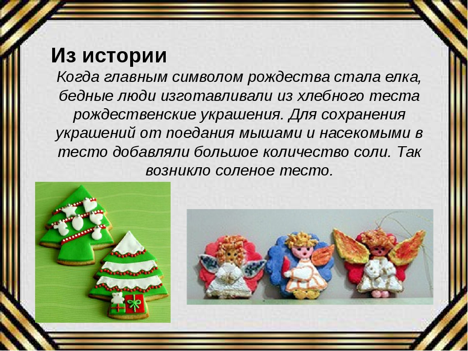 Из истории Когда главным символом рождества стала елка, бедные люди изготавли...