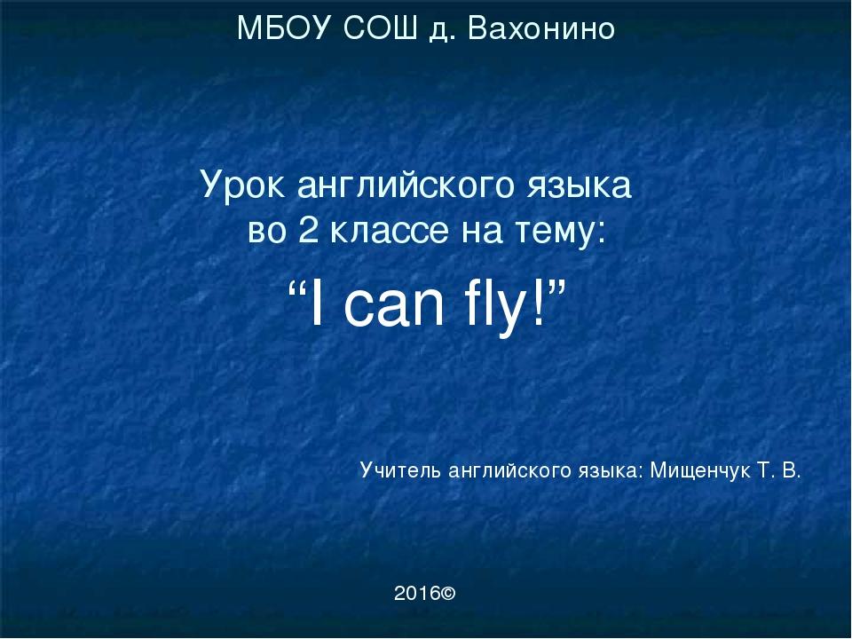 """МБОУ СОШ д. Вахонино Урок английского языка во 2 классе на тему: """"I can fly!..."""