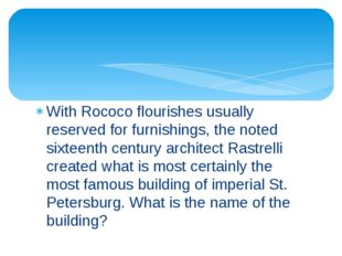 With Rococo flourishes usually reserved for furnishings, the noted sixteenth
