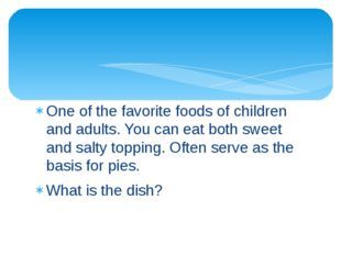 One of the favorite foods of children and adults. You can eat both sweet and