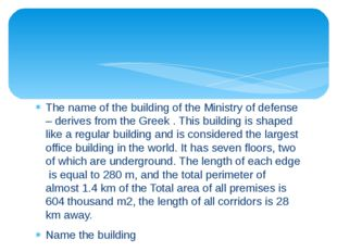 The name of the building of the Ministry of defense – derives from the Greek