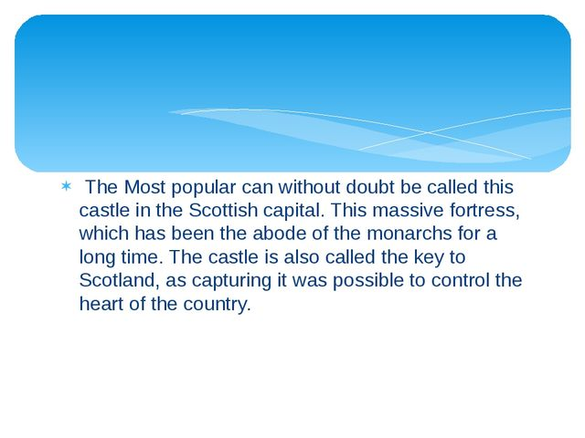 The Most popular can without doubt be called this castle in the Scottish cap...