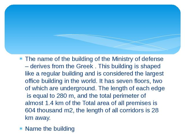 The name of the building of the Ministry of defense – derives from the Greek...