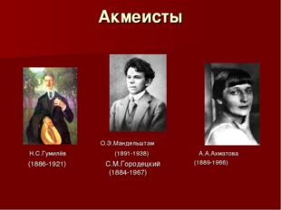 Акмеисты О.Э.Мандельштам Н.С.Гумилёв (1891-1938) А.А.Ахматова (1889-1966) (18