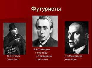 Футуристы В.В.Хлебников (1885-1922) Д.Д.Бурлюк И.В.Северянин В.В.Маяковский (