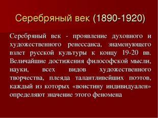 Серебряный век (1890-1920) Серебряный век - проявление духовного и художестве