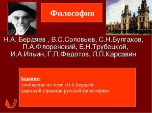 Философия Н.А. Бердяев , В.С.Соловьев, С.Н.Булгаков, П.А.Флоренский, Е.Н.Тру