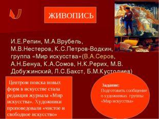 И.Е.Репин, М.А.Врубель, М.В.Нестеров, К.С.Петров-Водкин, группа «Мир искусст