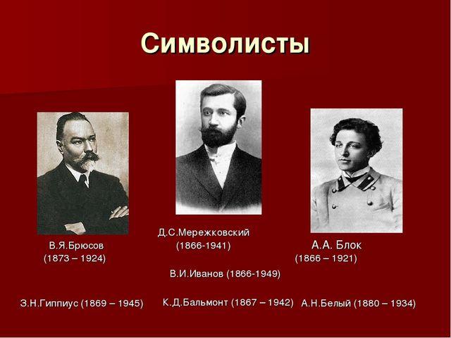 Символисты Д.С.Мережковский В.Я.Брюсов (1866-1941) А.А. Блок (1873 – 1924) (1...