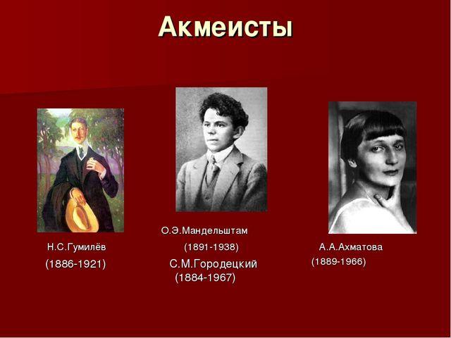Акмеисты О.Э.Мандельштам Н.С.Гумилёв (1891-1938) А.А.Ахматова (1889-1966) (18...