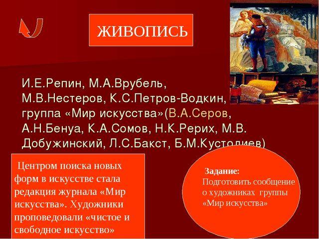 И.Е.Репин, М.А.Врубель, М.В.Нестеров, К.С.Петров-Водкин, группа «Мир искусст...