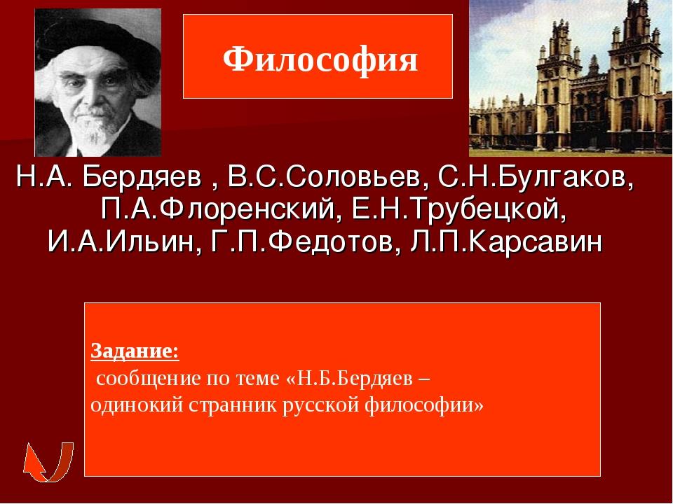 Философия Н.А. Бердяев , В.С.Соловьев, С.Н.Булгаков, П.А.Флоренский, Е.Н.Тру...