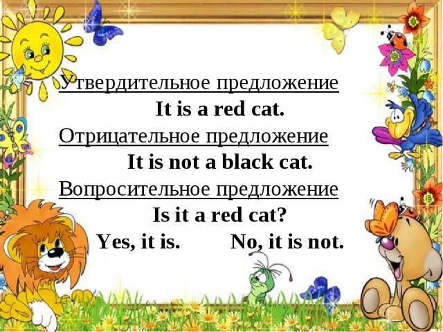 Утвердительное предложение It is a red cat. Отрицательное предложение It is n...