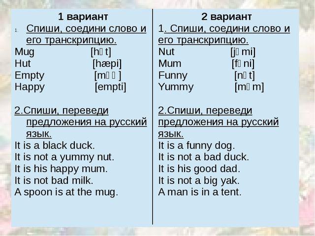 1 вариант Спиши, соедини слово и его транскрипцию. Mug [hʌt] Hut [hæpi] Empty...
