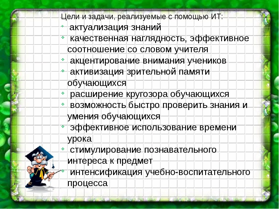 Цели и задачи, реализуемые с помощью ИТ: актуализация знаний качественная наг...