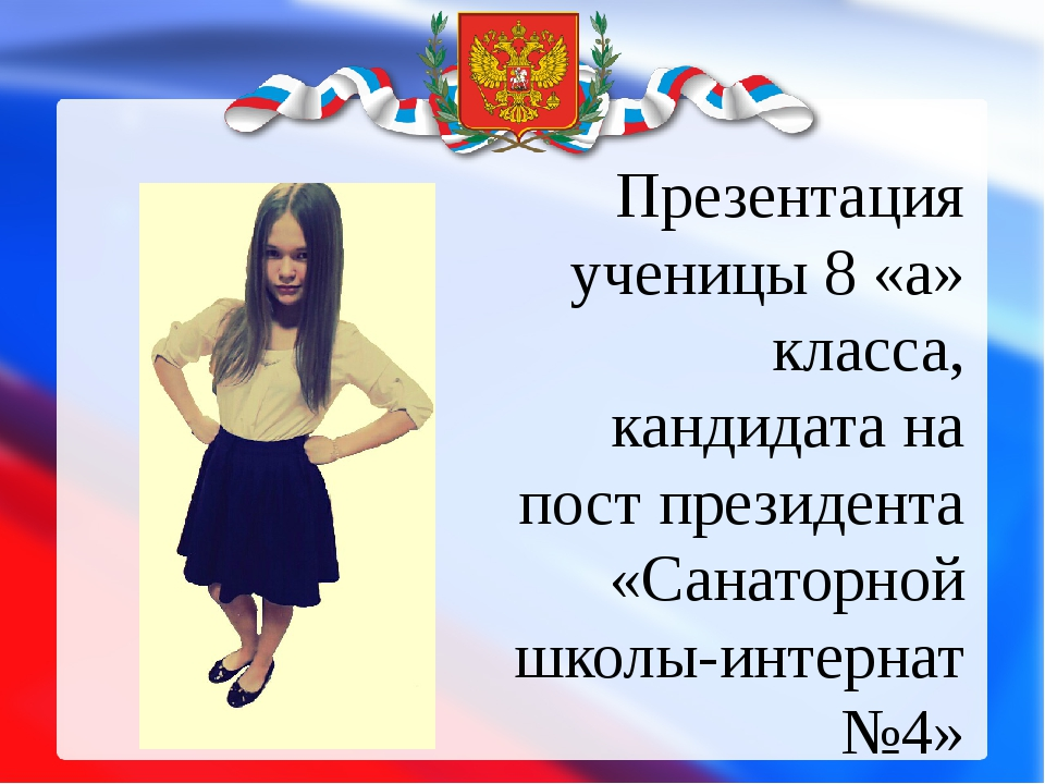 Презентация ученицы 8 «а» класса, кандидата на пост президента «Санаторной шк...