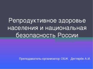 Репродуктивное здоровье населения и национальная безопасность России Преподав
