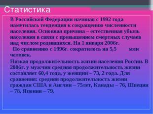 Статистика В Российской Федерации начиная с 1992 года наметилась тенденция к