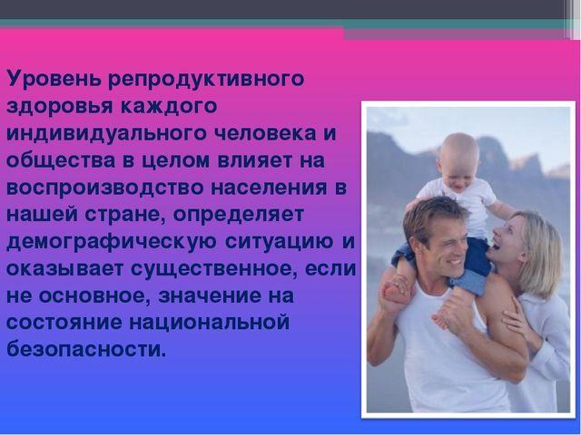 Уровень репродуктивного здоровья каждого индивидуального человека и общества...