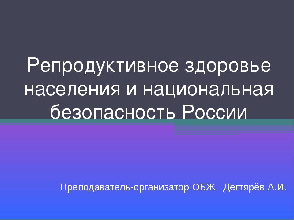 Репродуктивное здоровье населения и национальная безопасность России Преподав...