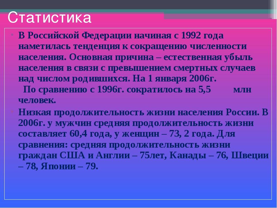 Статистика В Российской Федерации начиная с 1992 года наметилась тенденция к...