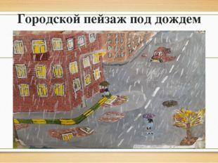Городской пейзаж под дождем