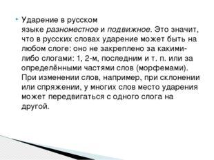 Ударение в русском языкеразноместноеиподвижное. Это значит, что в русских