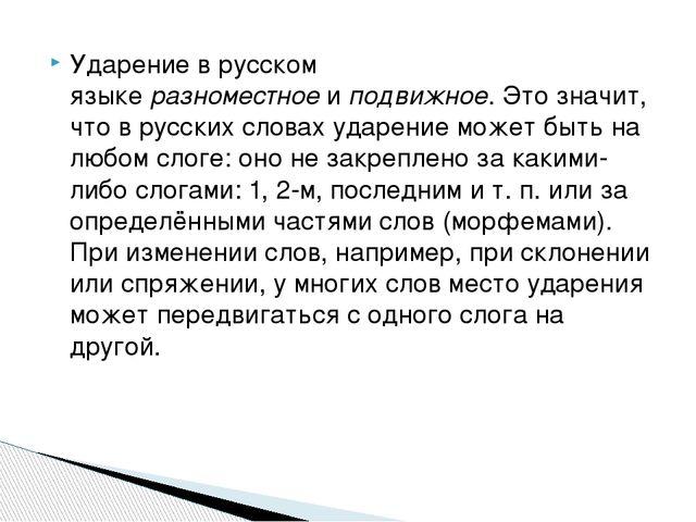 Ударение в русском языкеразноместноеиподвижное. Это значит, что в русских...