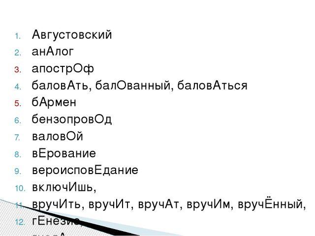 Августовский анАлог апострОф балoвАть, балОванный, балoвАтьcя бАрмен бензопр...