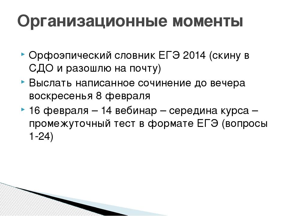 Орфоэпический словник ЕГЭ 2014 (скину в СДО и разошлю на почту) Выслать напис...