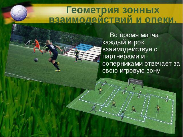 Геометрия зонных взаимодействий и опеки. Во время матча каждый игрок, взаимод...