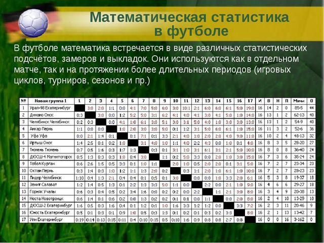 Математическая статистика в футболе В футболе математика встречается в виде р...