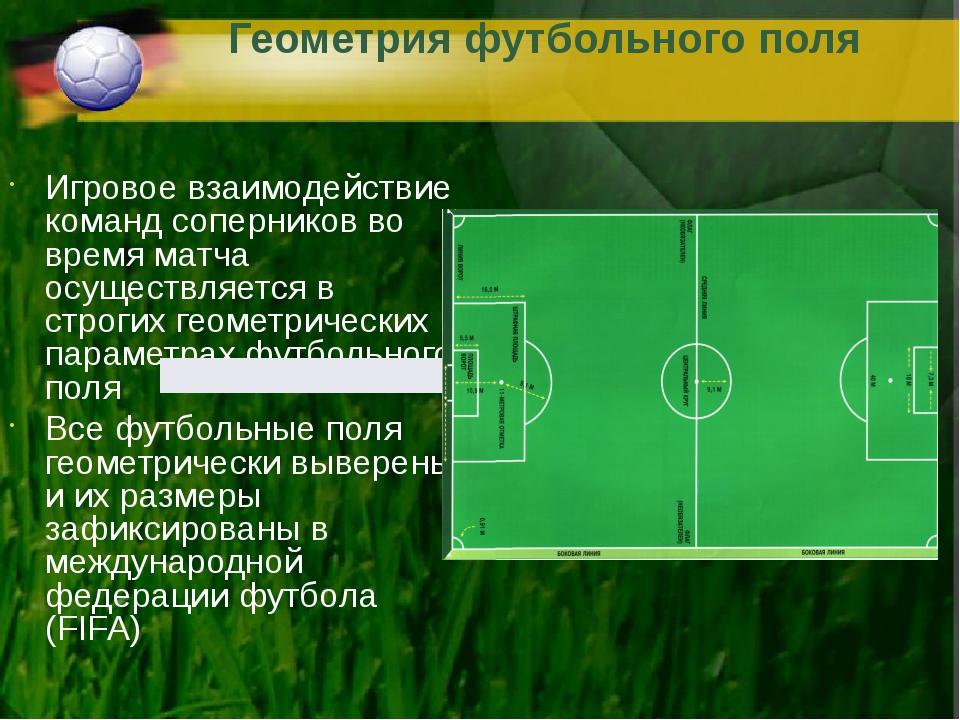 Геометрия футбольного поля Игровое взаимодействие команд соперников во время...