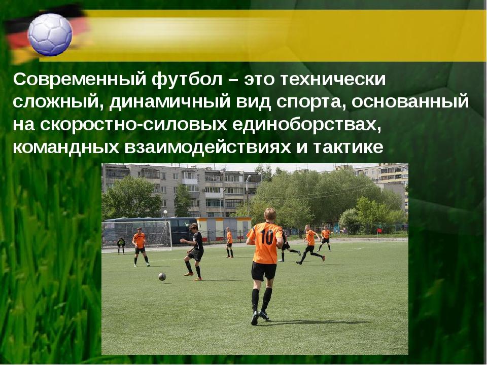 Современный футбол – это технически сложный, динамичный вид спорта, основанны...