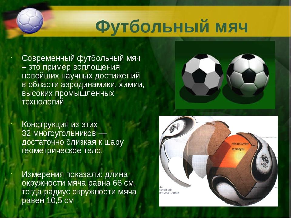 Футбольный мяч Современный футбольный мяч – это пример воплощения новейших н...