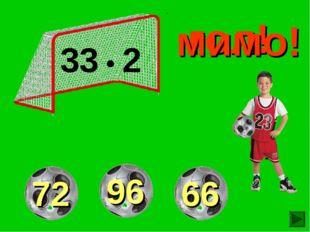 33 • 2 гол! мимо! мимо!