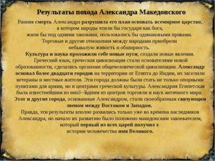 Результаты похода Александра Македонского Ранняя смерть Александра разрушила