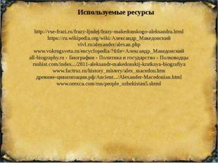 http://vse-frazi.ru/frazy-ljudej/frazy-makedonskogo-aleksandra.html https://