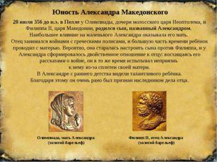 Юность Александра Македонского 20 июля356 до н.э. в ПеллеуОлимпиады, доче
